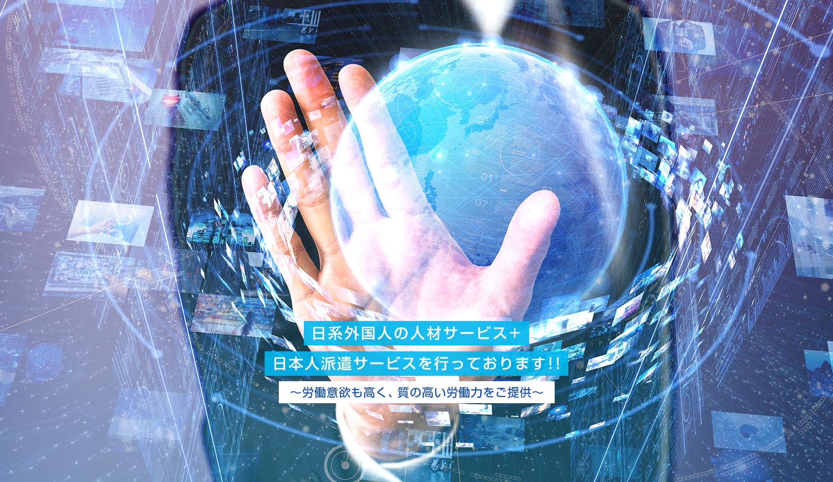 日系外国人の人材サービス+日本人派遣サービスを行っております!! ~労働意欲も高く、質の高い労働力をご提供~