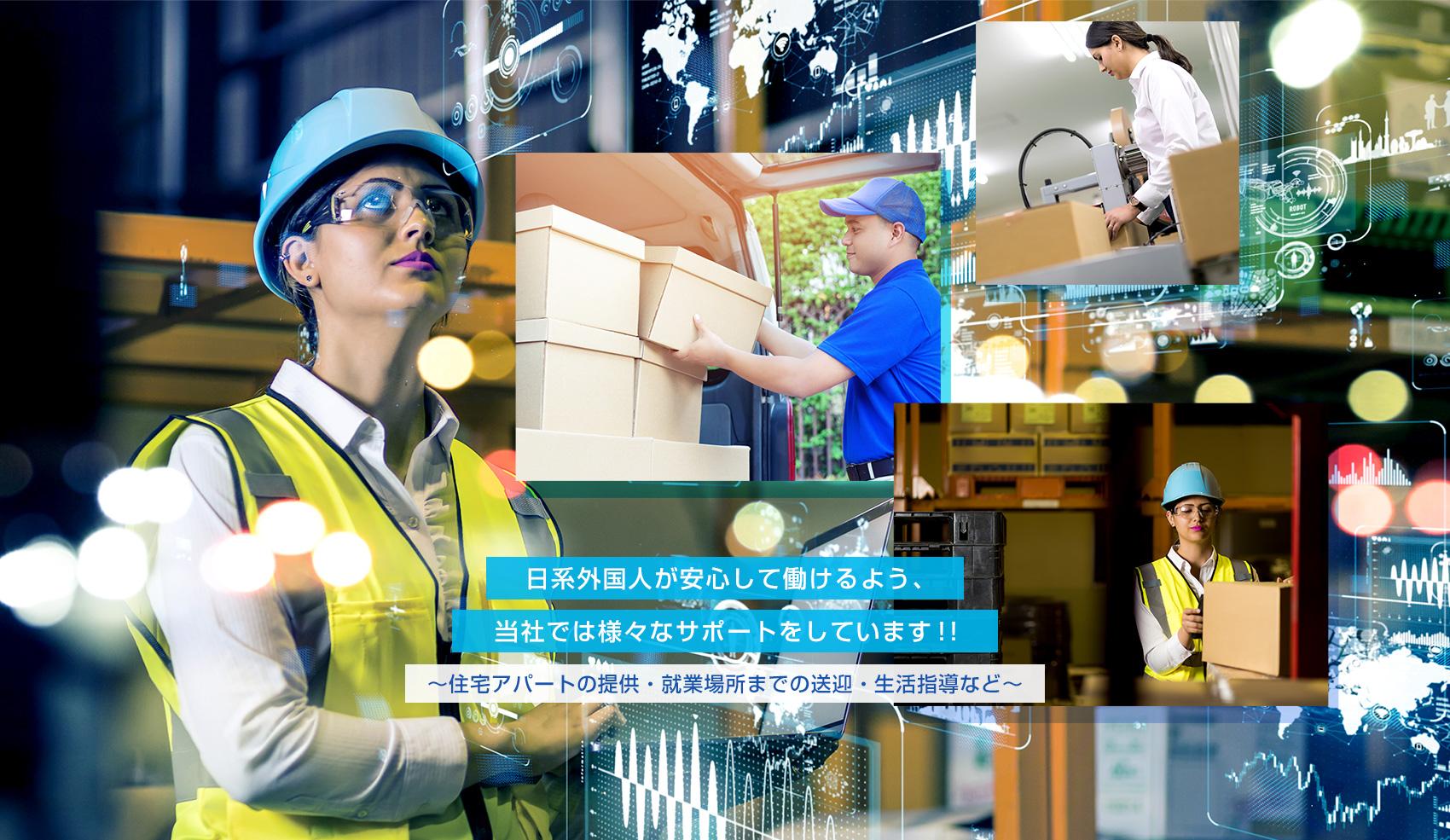 日系外国人が安心して働けるよう当社では様々なサポートをしています!! ~住宅アパートの提供・就業場所までの送迎・生活指導など~